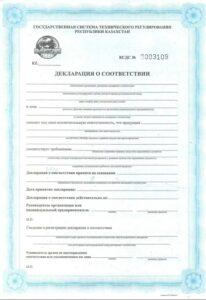 Декларация о соответствии Республики Казахстан