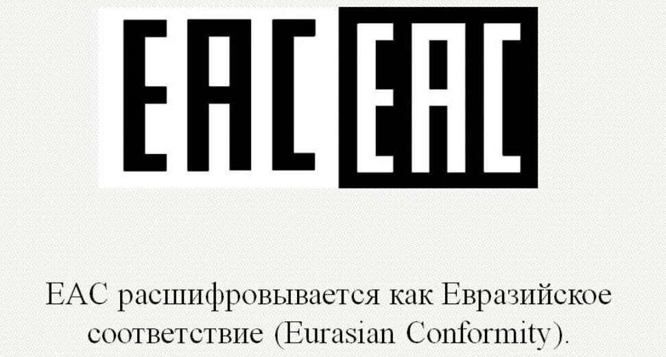 сертификат евразийского экономического союза